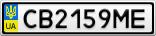 Номерной знак - CB2159ME