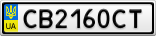 Номерной знак - CB2160CT