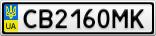 Номерной знак - CB2160MK