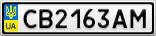 Номерной знак - CB2163AM