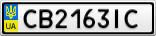 Номерной знак - CB2163IC