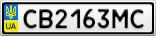 Номерной знак - CB2163MC
