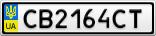 Номерной знак - CB2164CT
