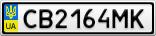 Номерной знак - CB2164MK