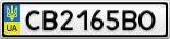 Номерной знак - CB2165BO