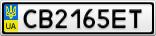Номерной знак - CB2165ET
