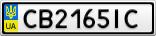 Номерной знак - CB2165IC