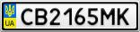 Номерной знак - CB2165MK