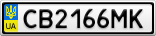 Номерной знак - CB2166MK