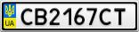 Номерной знак - CB2167CT