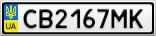Номерной знак - CB2167MK