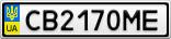 Номерной знак - CB2170ME