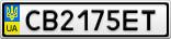 Номерной знак - CB2175ET