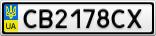 Номерной знак - CB2178CX
