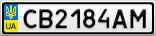 Номерной знак - CB2184AM
