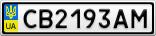 Номерной знак - CB2193AM