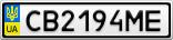Номерной знак - CB2194ME