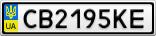 Номерной знак - CB2195KE
