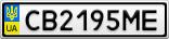 Номерной знак - CB2195ME