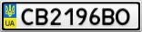 Номерной знак - CB2196BO