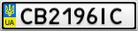 Номерной знак - CB2196IC