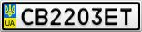 Номерной знак - CB2203ET