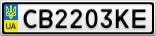 Номерной знак - CB2203KE