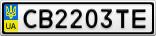 Номерной знак - CB2203TE