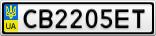 Номерной знак - CB2205ET