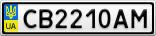 Номерной знак - CB2210AM
