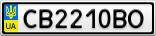 Номерной знак - CB2210BO
