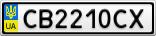 Номерной знак - CB2210CX