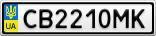 Номерной знак - CB2210MK