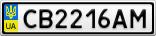 Номерной знак - CB2216AM