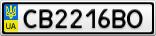 Номерной знак - CB2216BO