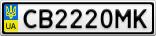 Номерной знак - CB2220MK