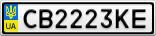 Номерной знак - CB2223KE