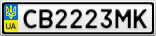 Номерной знак - CB2223MK