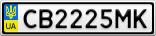 Номерной знак - CB2225MK