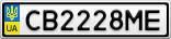 Номерной знак - CB2228ME