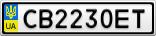 Номерной знак - CB2230ET