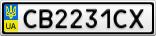 Номерной знак - CB2231CX