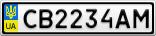 Номерной знак - CB2234AM
