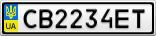Номерной знак - CB2234ET