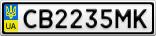 Номерной знак - CB2235MK