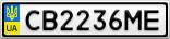 Номерной знак - CB2236ME