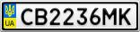 Номерной знак - CB2236MK