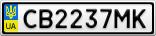 Номерной знак - CB2237MK