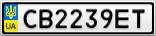 Номерной знак - CB2239ET