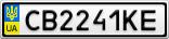 Номерной знак - CB2241KE